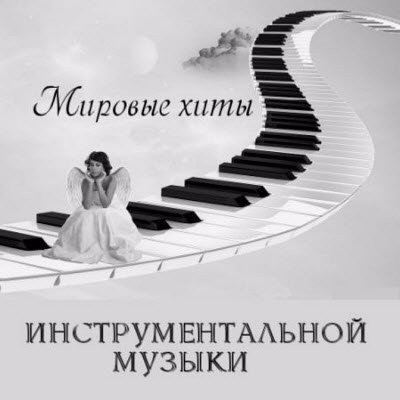 Инструментальная музыка - Лучшие Мировые Хиты